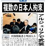 20130116複数の日本人拘束(アルジェリアで武装勢力)