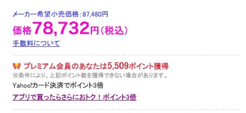 Yahoo!ショッピングでアプリで購入するとポイント3倍