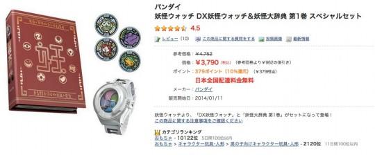 妖怪ウォッチ DX妖怪ウォッチ&妖怪大辞典 第1巻 スペシャルセット