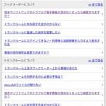 eBookJapan端末交換時の書籍紛失1