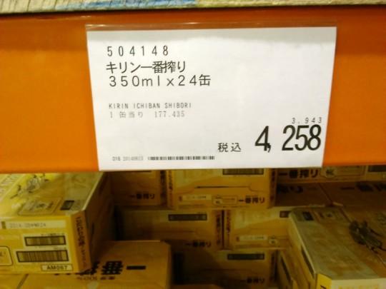 コストコのビールの価格キリン一番搾り350ml24缶_[0]