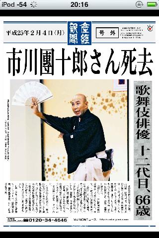 20130204市川團十郎さん死去(歌舞伎俳優 十二代目、66歳)