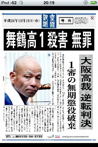 20121212舞鶴高1殺害 無罪(大阪高裁 逆転判決)