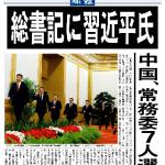 20121115総書記に習近平氏(中国、常務委7人選出)