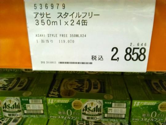 コストコのビールの価格アサヒスタイルフリー350ml24缶_[0]