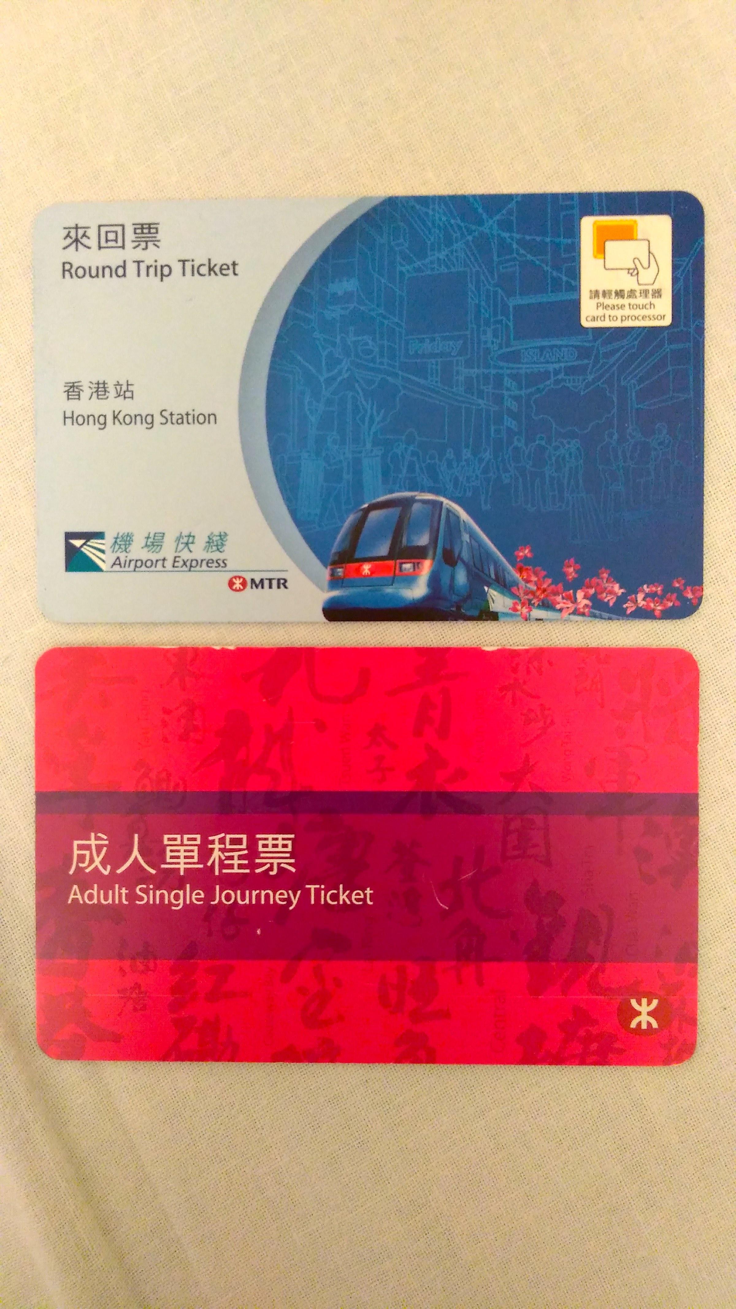 香港地下鉄 高速鉄道 チケット_[1]