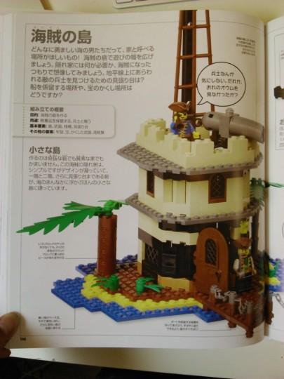 レゴ アイデアブック 146海賊の島_[0]