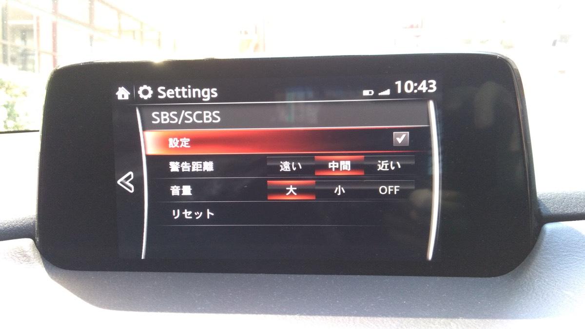 CX-8 マツダコネクト 設定-安全装備-SBS:SCBS(中高速前方スマート・ブレーキ・サポート:低速前後方スマート・シティ・ブレーキ・サポート)_[0]