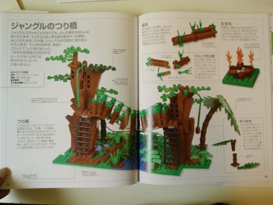レゴ アイデアブック 152-153ジャングルのつり橋_[0]