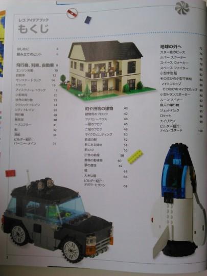 レゴ アイデアブック 001もくじ1_[0]