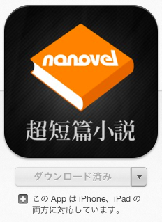 短編小説読書アプリ「ナノベル」