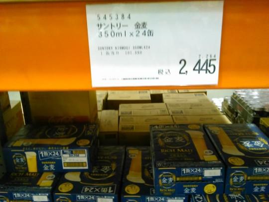 コストコのビールの価格サントリー金麦24缶_[0]