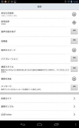 Android版Siri「音声アシスト」の設定画面