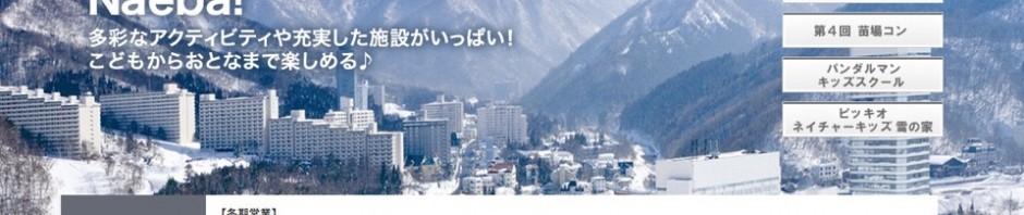 苗場スキー場_[0]