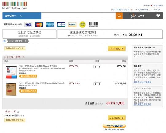 Mini In The BoxでXperia M dual用BA900の大容量バッテリを購入 2種類