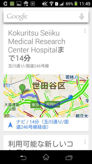 Google Nowって便利だよね デスクトップで検索した地図の情報とか
