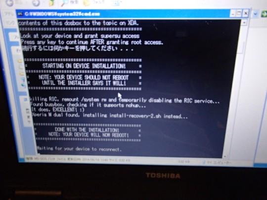 Xpreria M dual Root化3_5 何度か端末側の操作が必要