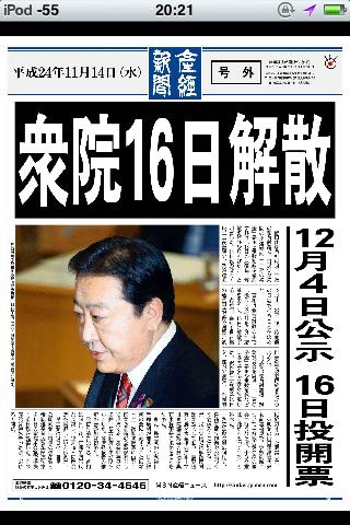 20121114衆院16日解散(12月4日公示 16日投開票)
