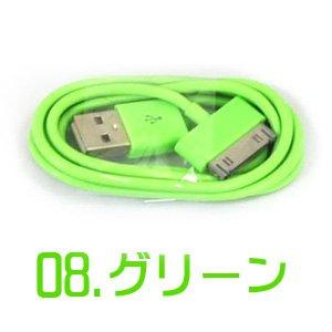ライムグリーンのカラフルなiPhone用充電ケーブル