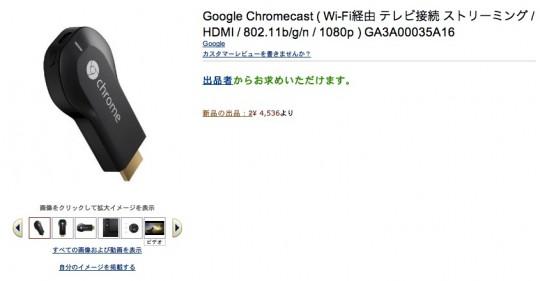 chromecast 出品者からお求め頂けます