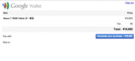 googlePlayでNexus7を再購入