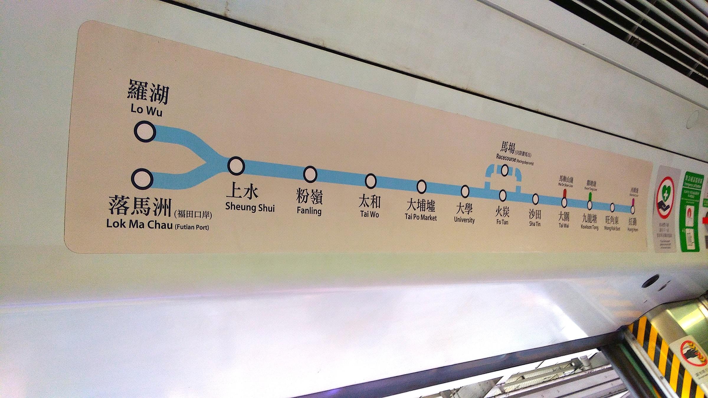 香港 旺角から中国国境の街 深セン 羅湖へ MTR路線図_[0]