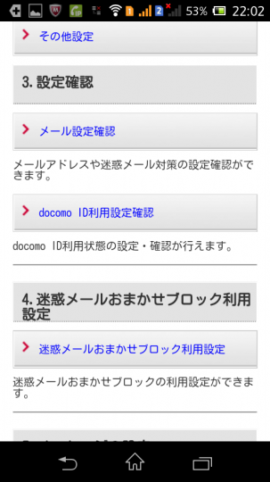 docomoID利用設定確認に入る