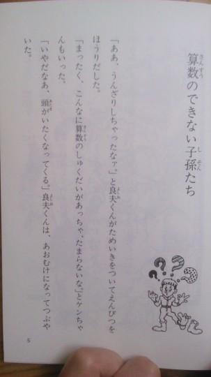 小学1年生の長男用の児童向け書籍 小松左京「宇宙人の宿題」算数のできない子孫たち1