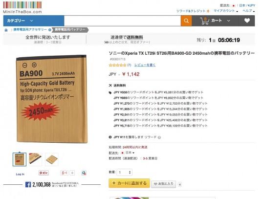 Mini In The BoxでXperia M dual用BA900の大容量バッテリを購入2 別の2,450mAhのもの