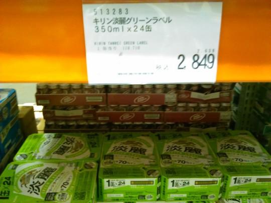 コストコのビールの価格キリン淡麗グリーンラベル350ml24缶_[0]