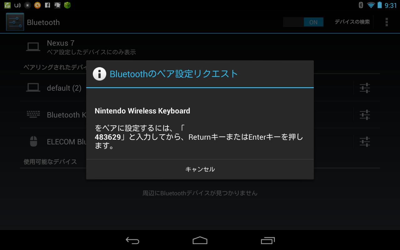 Nexus7とポケモンキーボードのペアリング