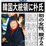 20121219韓国大統領に朴氏(初の女性、親子2代)