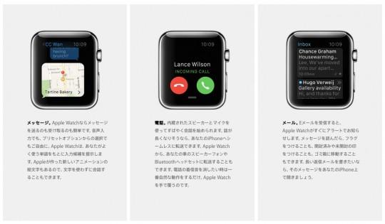 Apple Watchまずはメッセージ