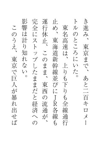 ナノベル ページ送りUI