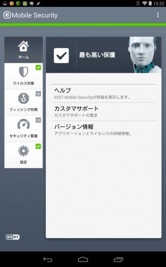 ESETファミリーセキュリティをNexus7にインストール