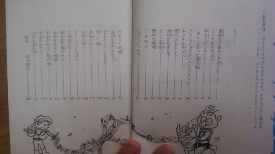小学1年生の長男用の児童向け書籍 小松左京「宇宙人の宿題」目次