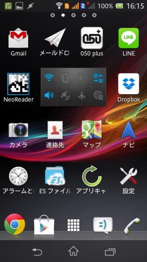 Xperia M dual C2005にインストールしたアプリ