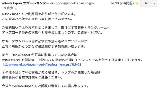eBookJapanからの返信