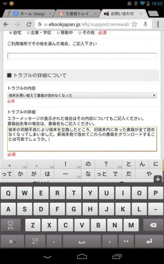eBookJapanへの問い合わせ