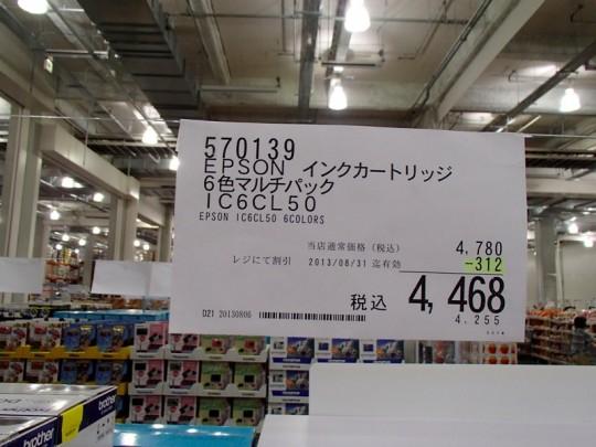 コストコ EPSON純正インクカートリッジIC6CL価格