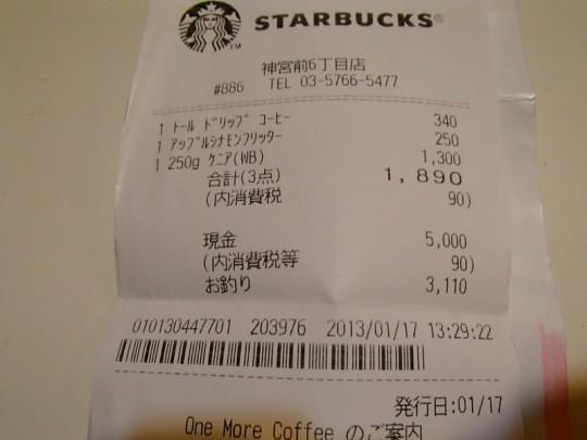 スタバのコーヒー豆の値段