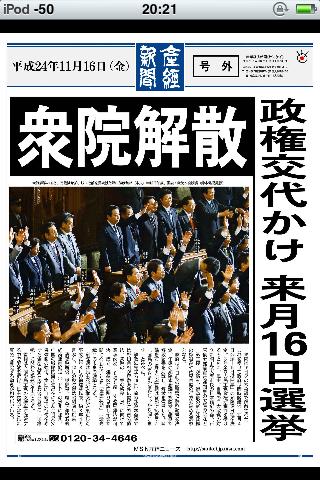 20121116衆院解散(政権交代かけ 来月16日選挙)