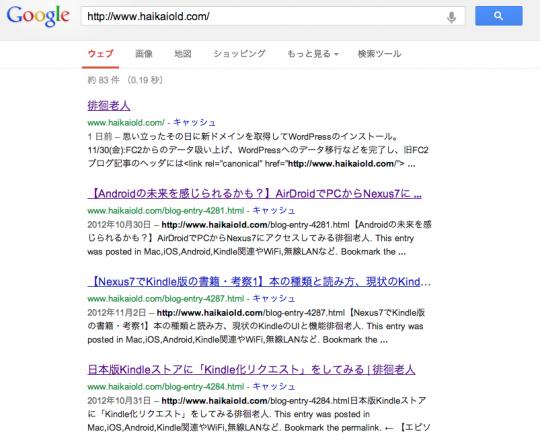 haikaioldでGoogle検索1