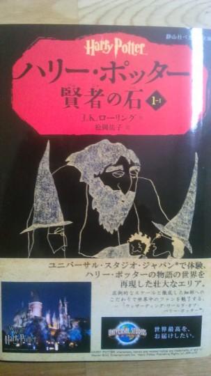 小学1年生の長男用の児童向け書籍 静山社ペガサス文庫版「ハリーポッターと賢者の石」表紙