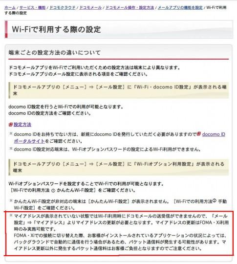 ドコモのスマフォのWi-Fi環境での注意事項